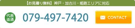 【お見積り無料】神戸・加古川・姫路エリアに対応